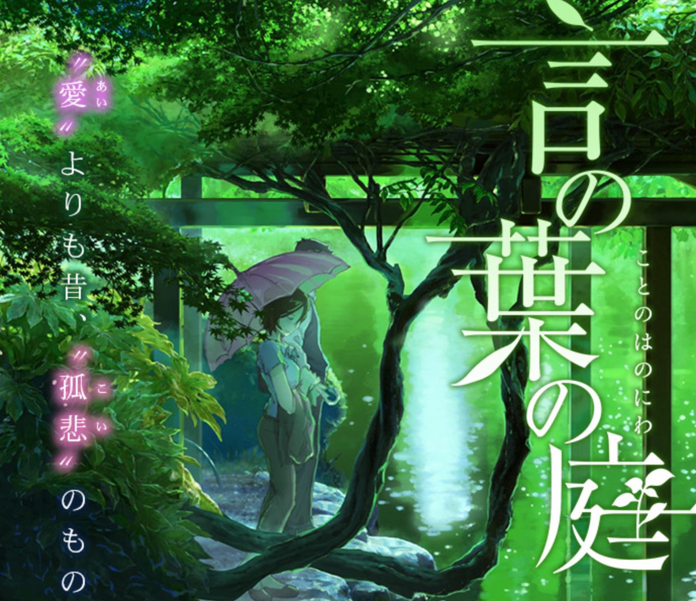 何かを伝える2つの手段〜アニメーション監督 新海誠さんから得た気づき〜
