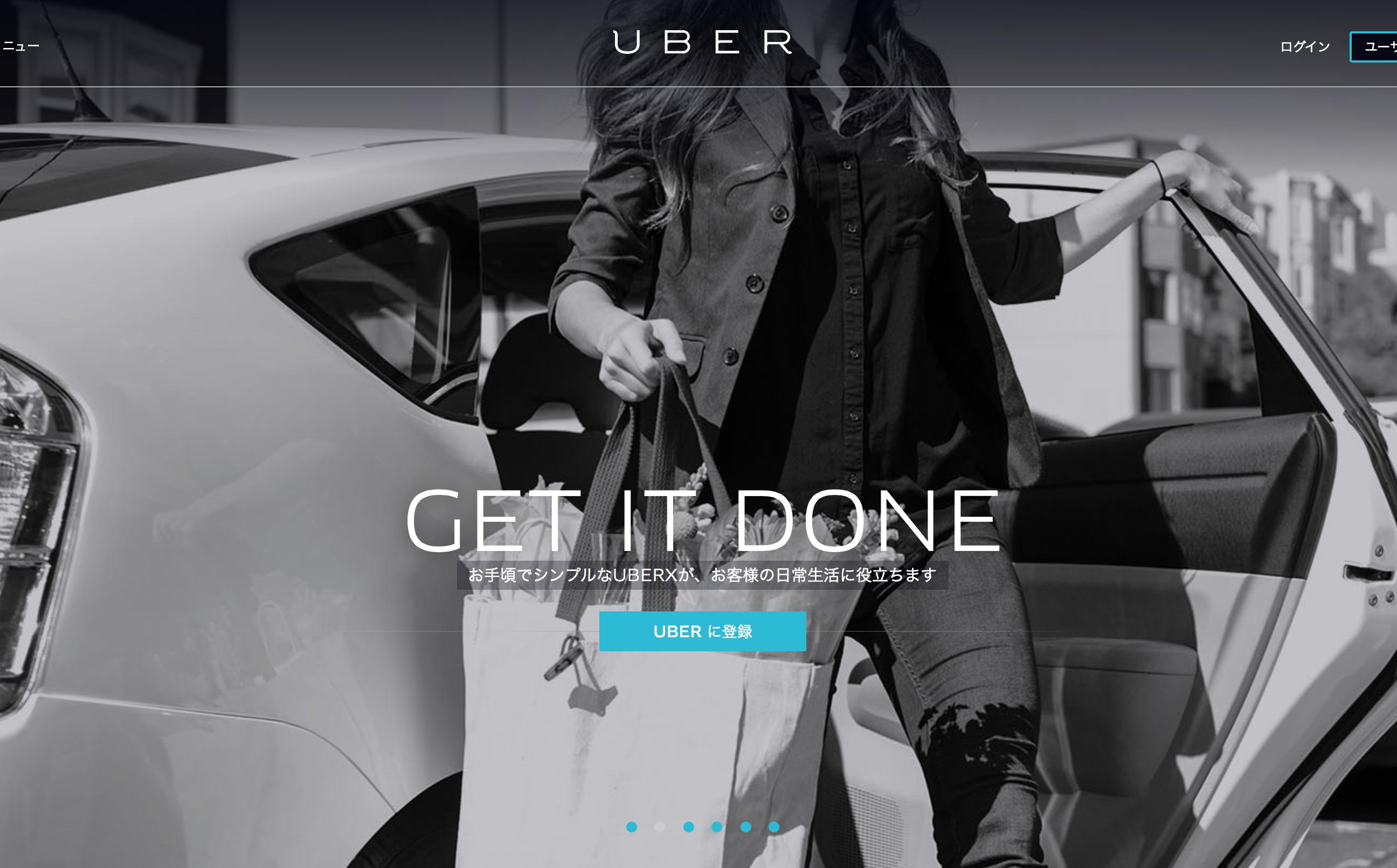 誰でも「ハイヤー」を配車できるスマホアプリ『Uber』が超おすすめ!【六本木や新宿にアクセス多い人特に】