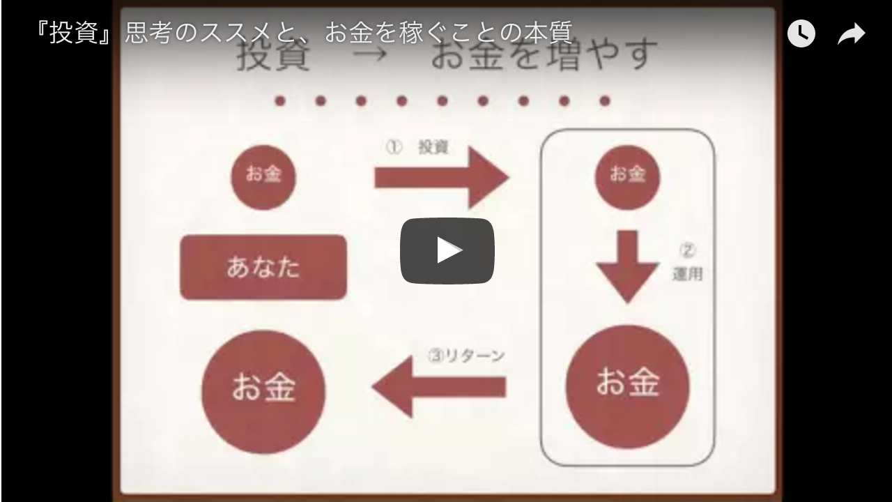 【動画】「『投資』思考のススメと、お金を稼ぐことの本質 」