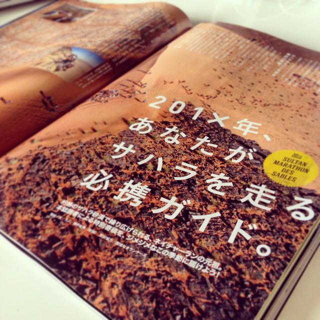 浦中さんのサハラマラソン完走記事が雑誌「Tarzan」に掲載