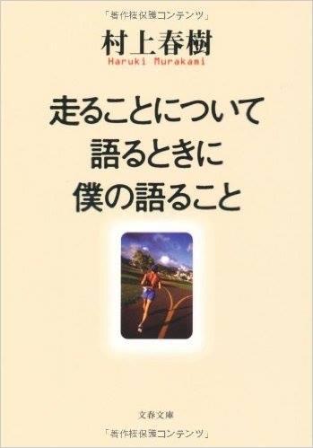 小説家・村上春樹さんの言葉から、ランニングをする意味に改めて気づく《走ることについて語るときに僕の語ること》