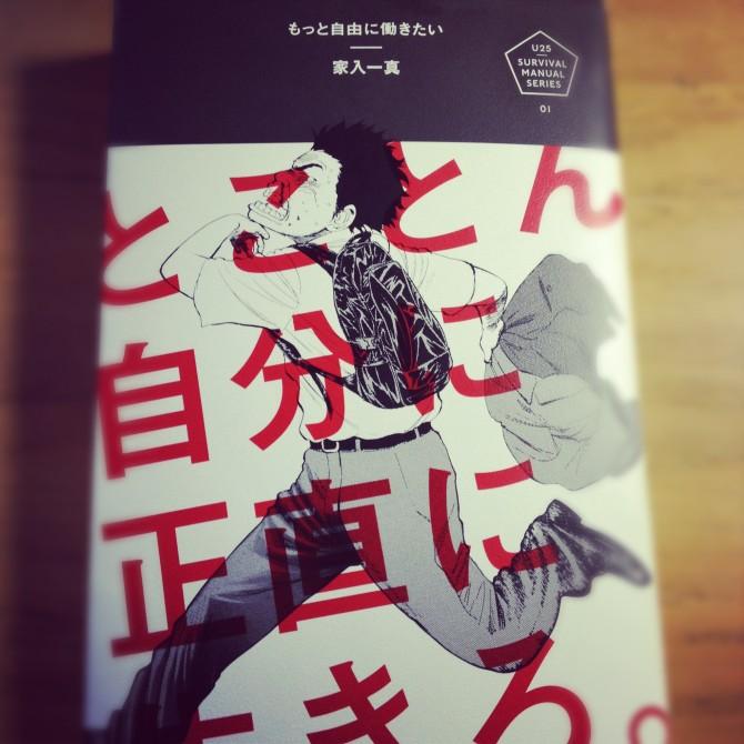 【東京都知事選 家入一真さん】「何か起こるかもしれない」という予感を与えるアイデアと影響力