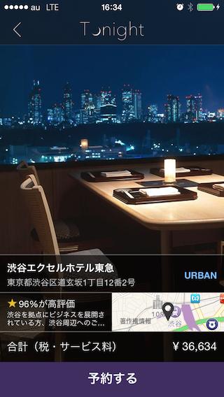 当日のホテル探しは『Tonight』で!最短10秒で簡単に近くのホテル予約ができるスマホアプリ