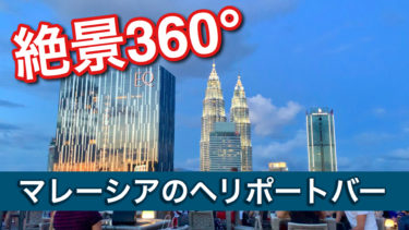 マレーシアの360°絶景バー「ヘリポートバー」をご紹介!【Heli Lounge bar クアラルンプール】