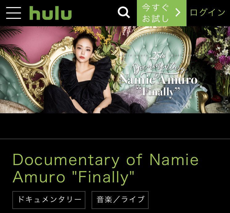 安室奈美恵ドキュメンタリーから学ぶ『潔さ』