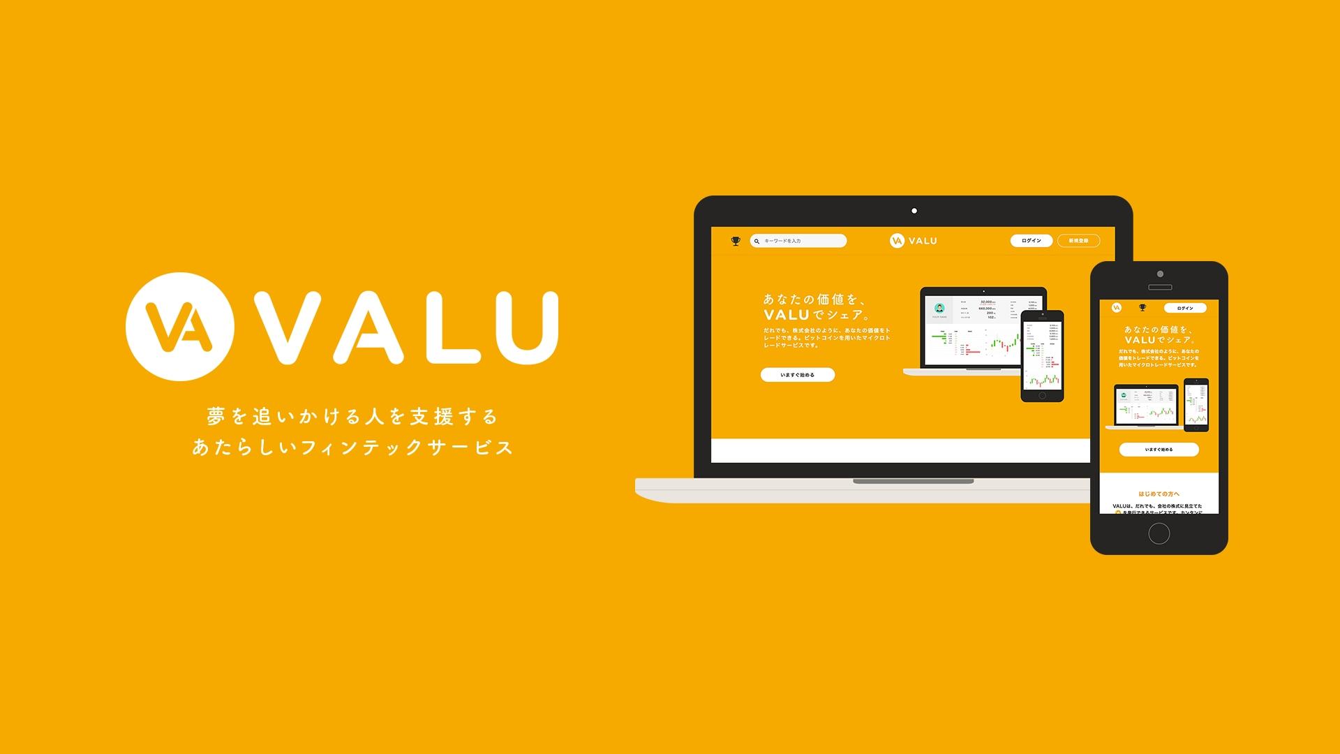 個人が『上場』できるWebサービス「VALU」が面白い!